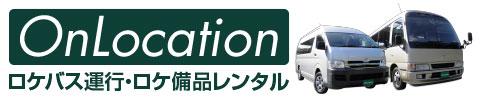 OnLocation ロケバス運行・ロケ備品レンタル 株式会社オン・ロケーション お問合せ 03-6310-9035
