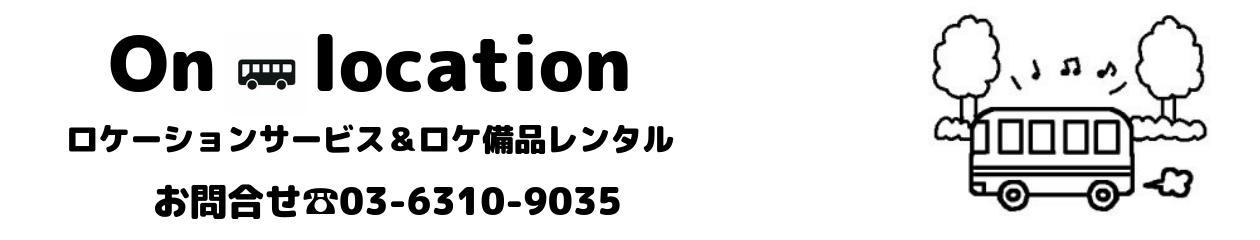 株式会社オン・ロケーション